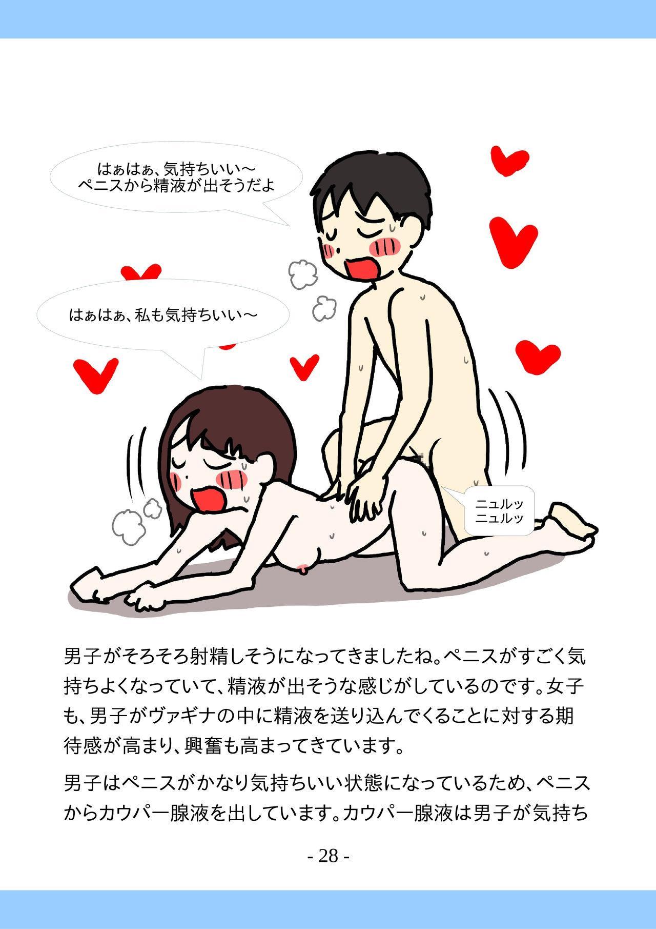 Shishunki no Tame no Tottemo Kimochii Sex no Ohanashi 27