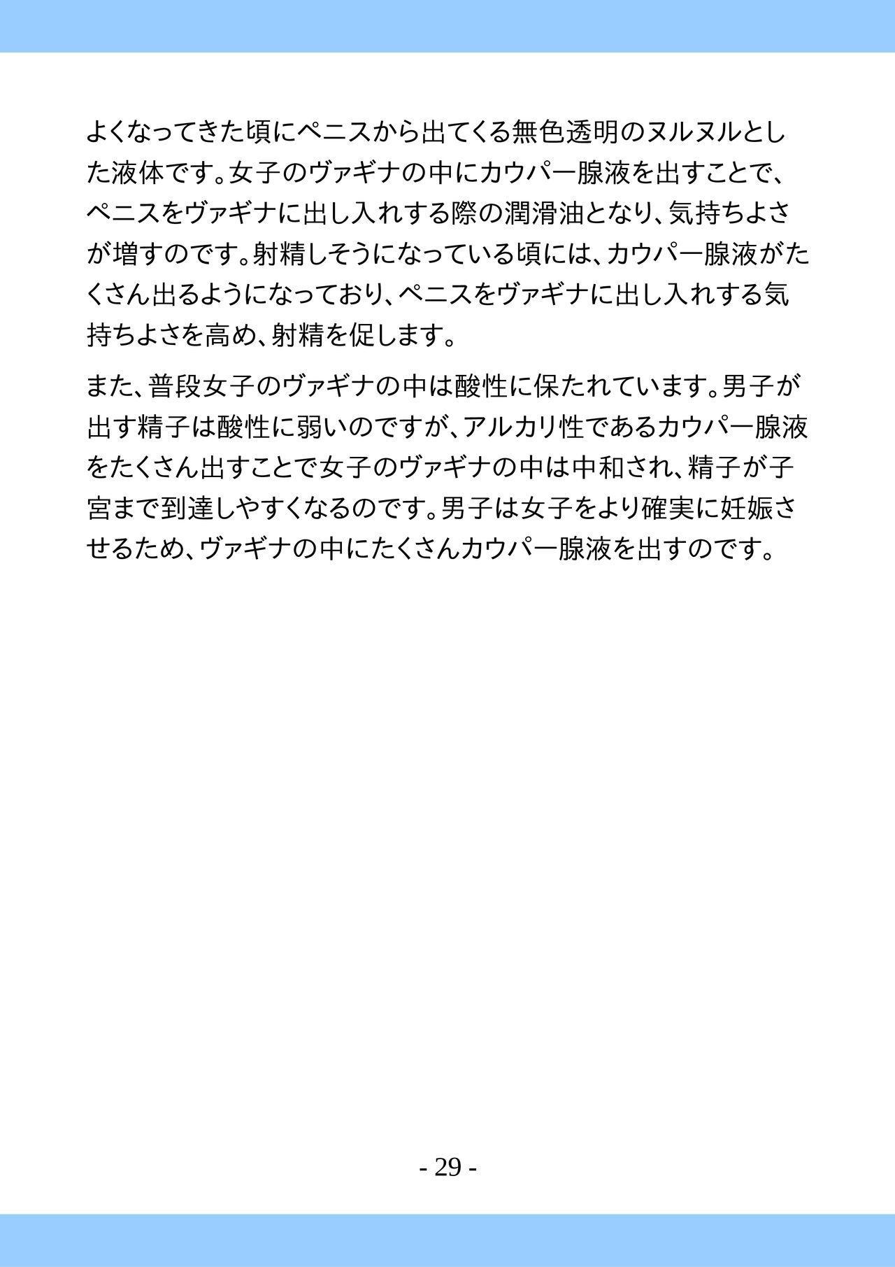 Shishunki no Tame no Tottemo Kimochii Sex no Ohanashi 28