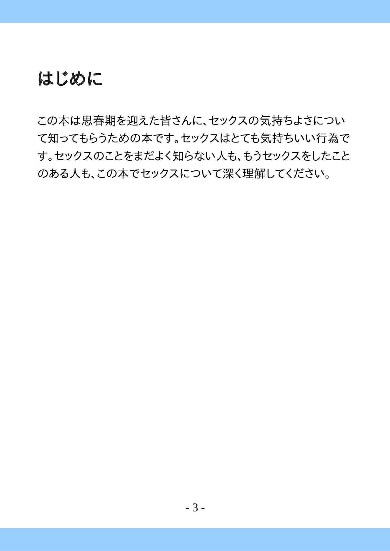Shishunki no Tame no Tottemo Kimochii Sex no Ohanashi 2
