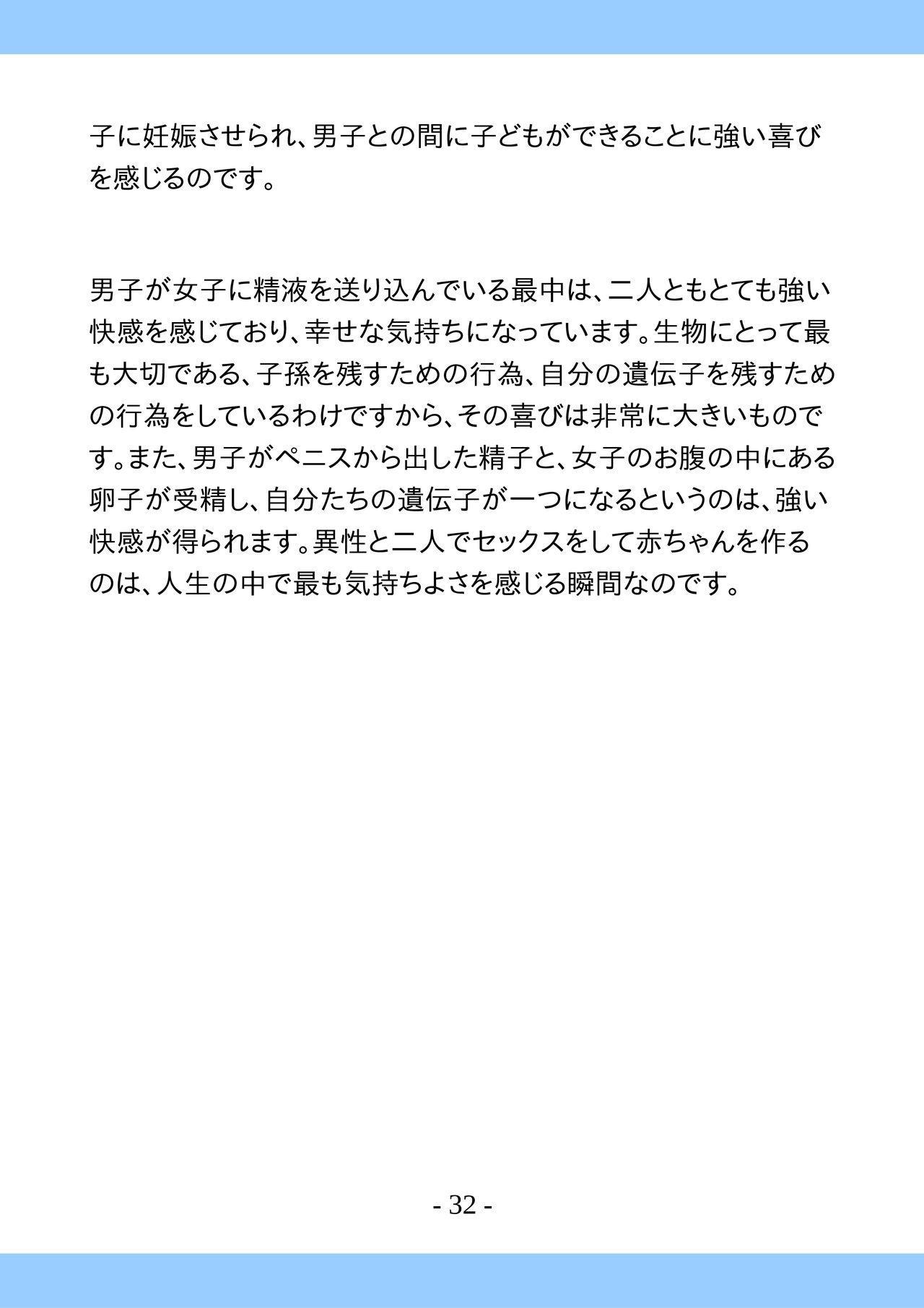 Shishunki no Tame no Tottemo Kimochii Sex no Ohanashi 31