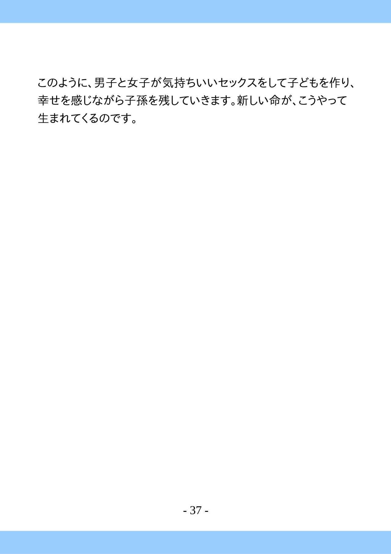 Shishunki no Tame no Tottemo Kimochii Sex no Ohanashi 36