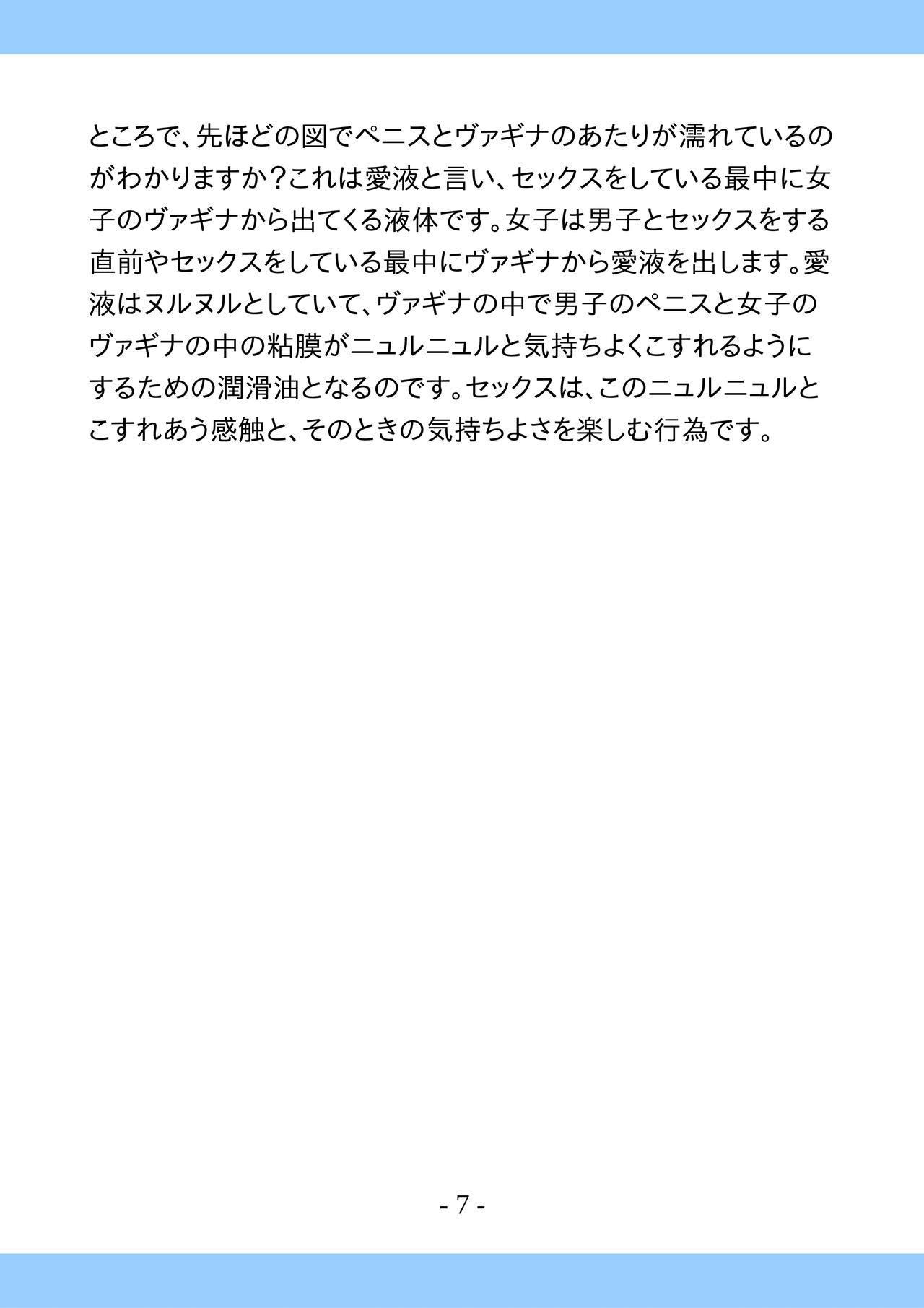 Shishunki no Tame no Tottemo Kimochii Sex no Ohanashi 6