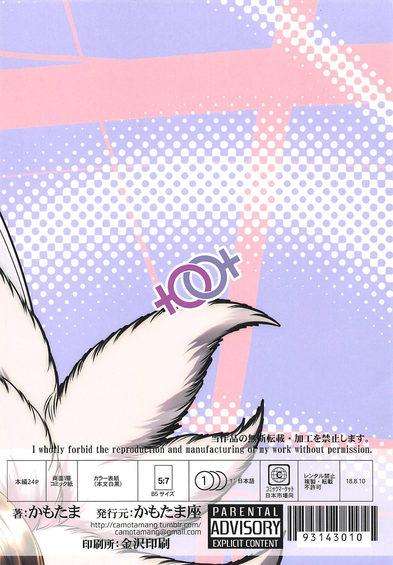 Kimi-tachi wa Hontou ni Ecchi da na!! | The Two Of You Are So Lewd! 26
