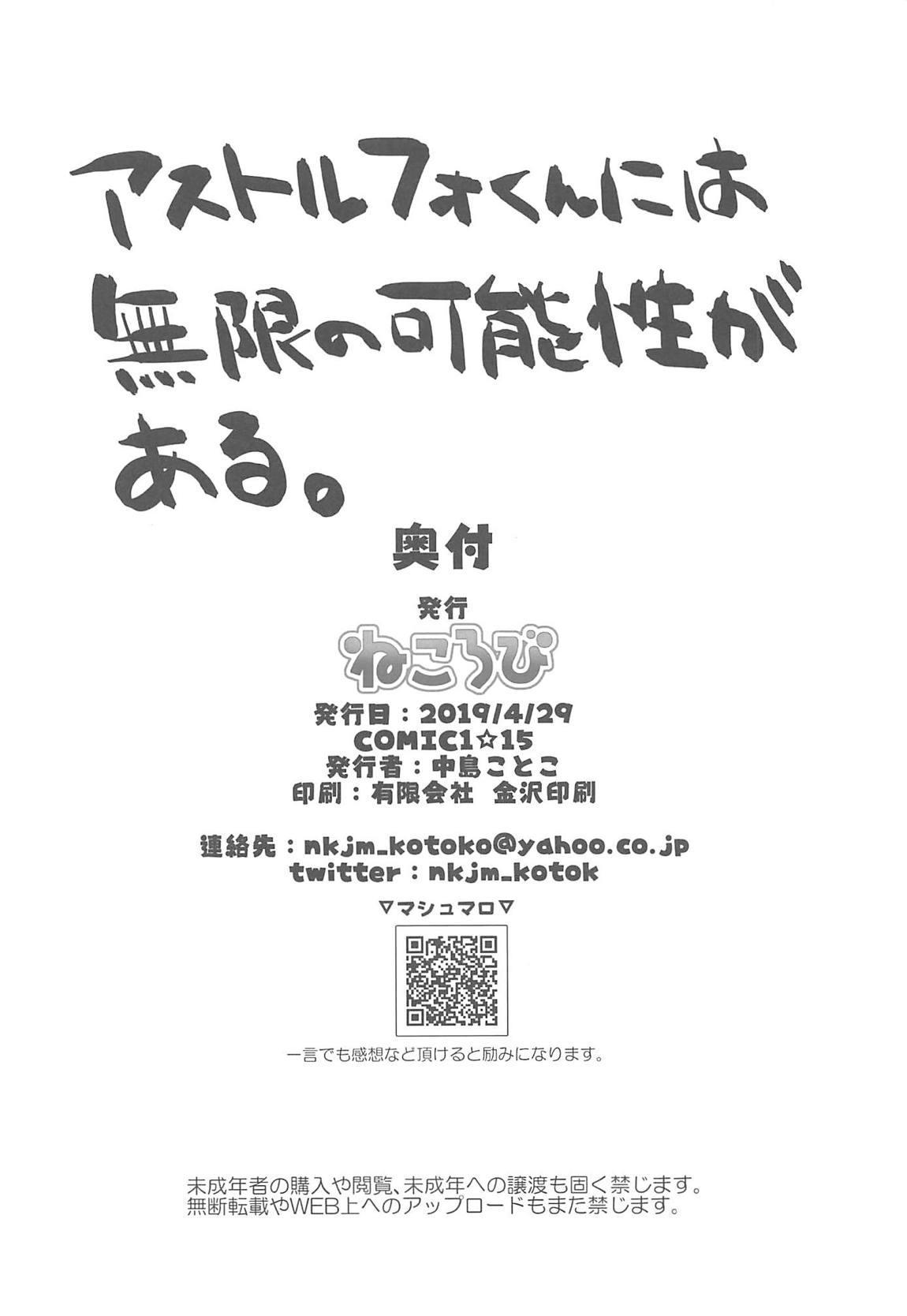 Boku no Risei ga Fukkatsu Shitara Master no Risei ga Jouhatsu Shimashita 32
