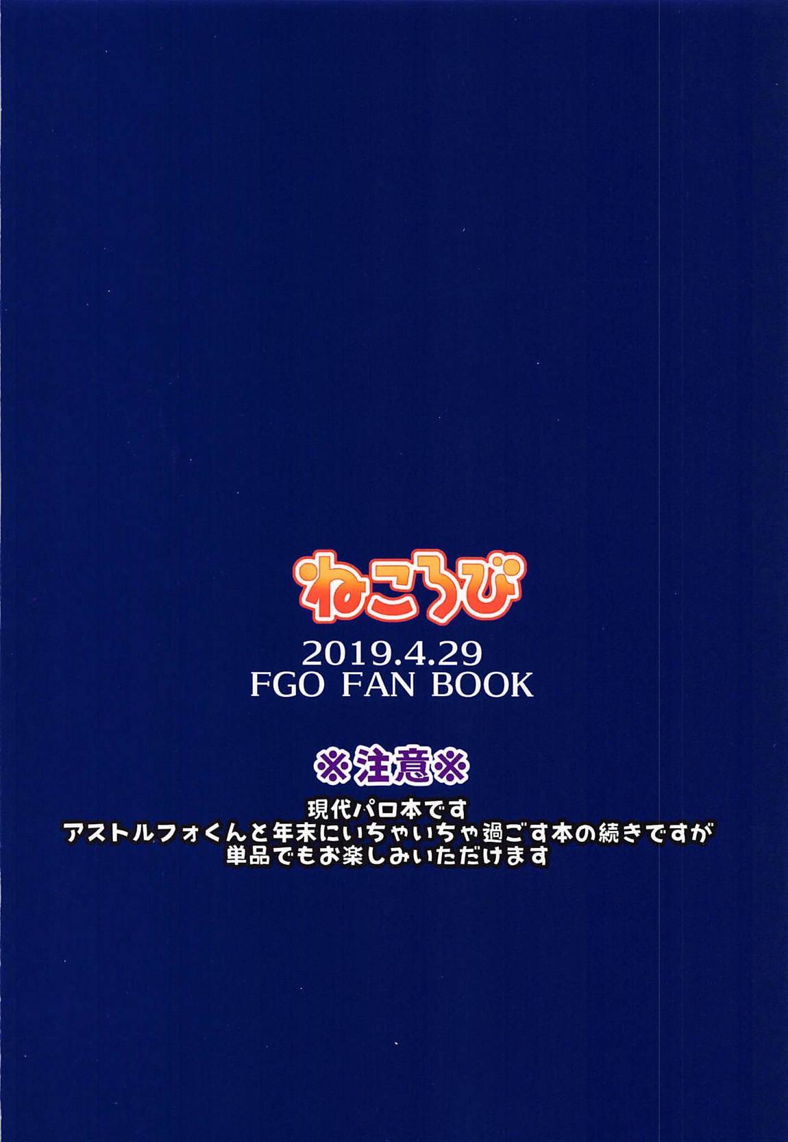Boku no Risei ga Fukkatsu Shitara Master no Risei ga Jouhatsu Shimashita 33