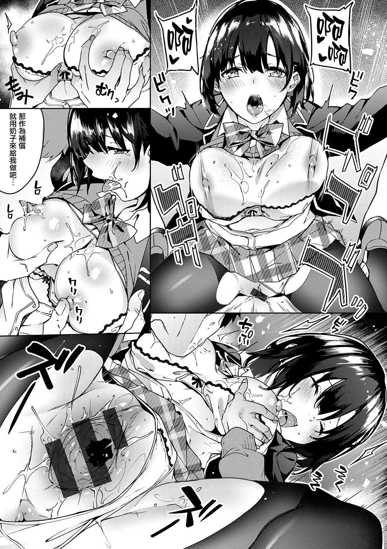 Kenshin Nadeshiko 109