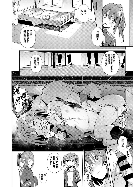 Kenshin Nadeshiko 124