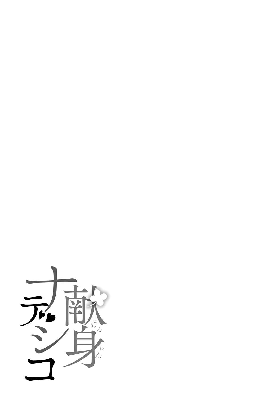 Kenshin Nadeshiko 193