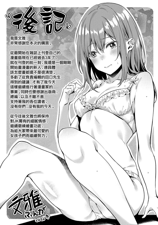 Kenshin Nadeshiko 195