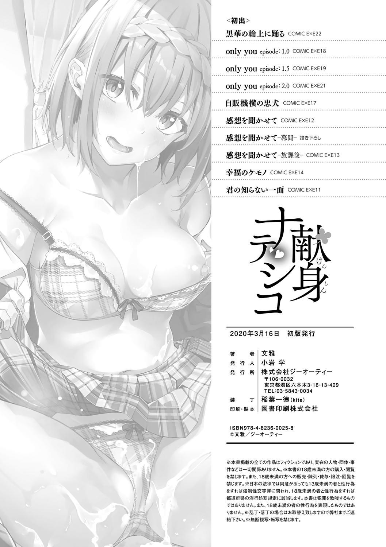 Kenshin Nadeshiko 196