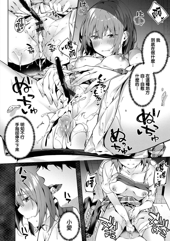 Kenshin Nadeshiko 62
