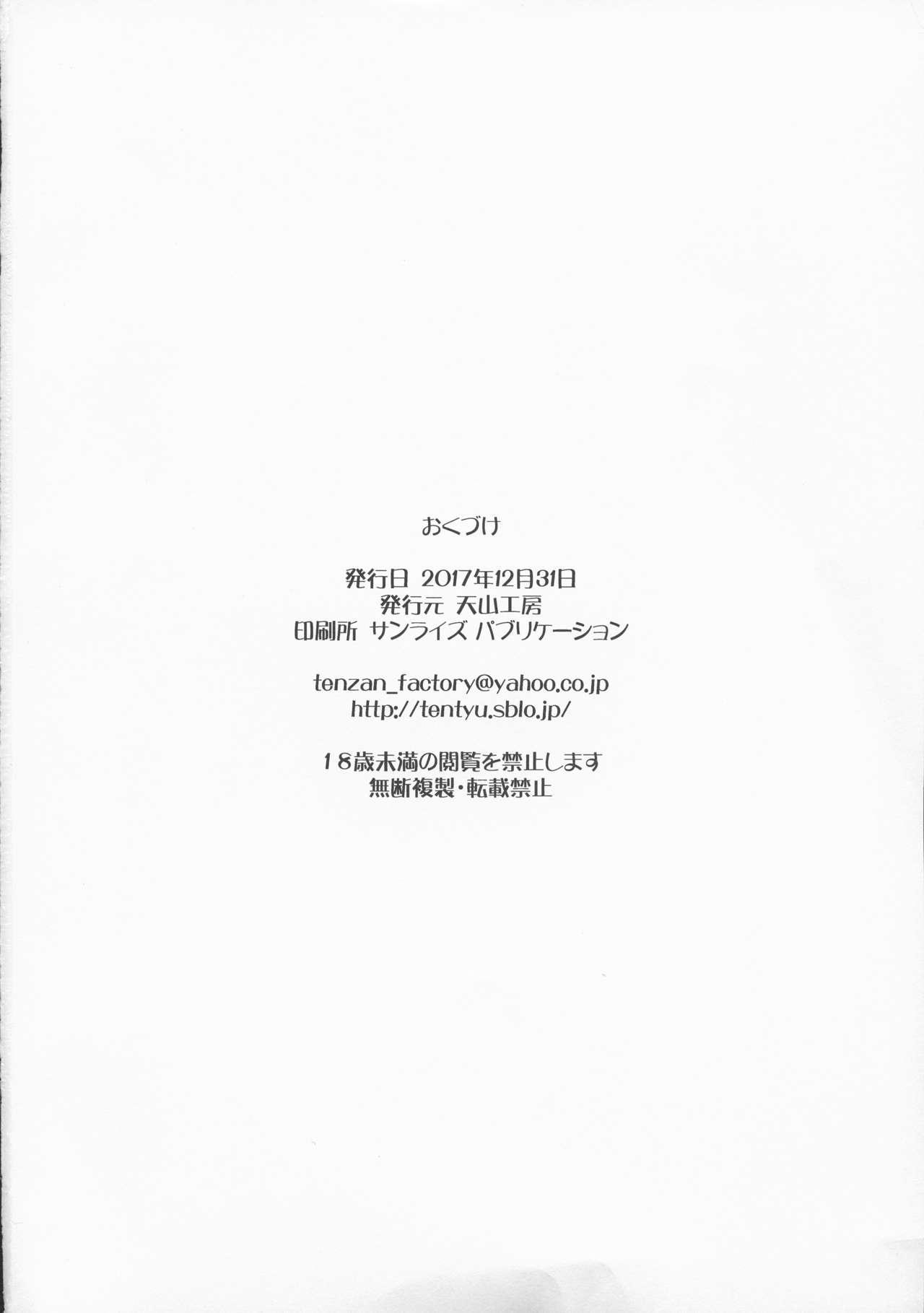 Zoku Hitozuma Hinako-san no Ikenai Yokubou 33