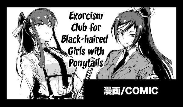 Kurokami Ponytail Tsurime JK Taimabu Rakugaki   Exorcism Club for Black Haired Girls with Ponytails 0