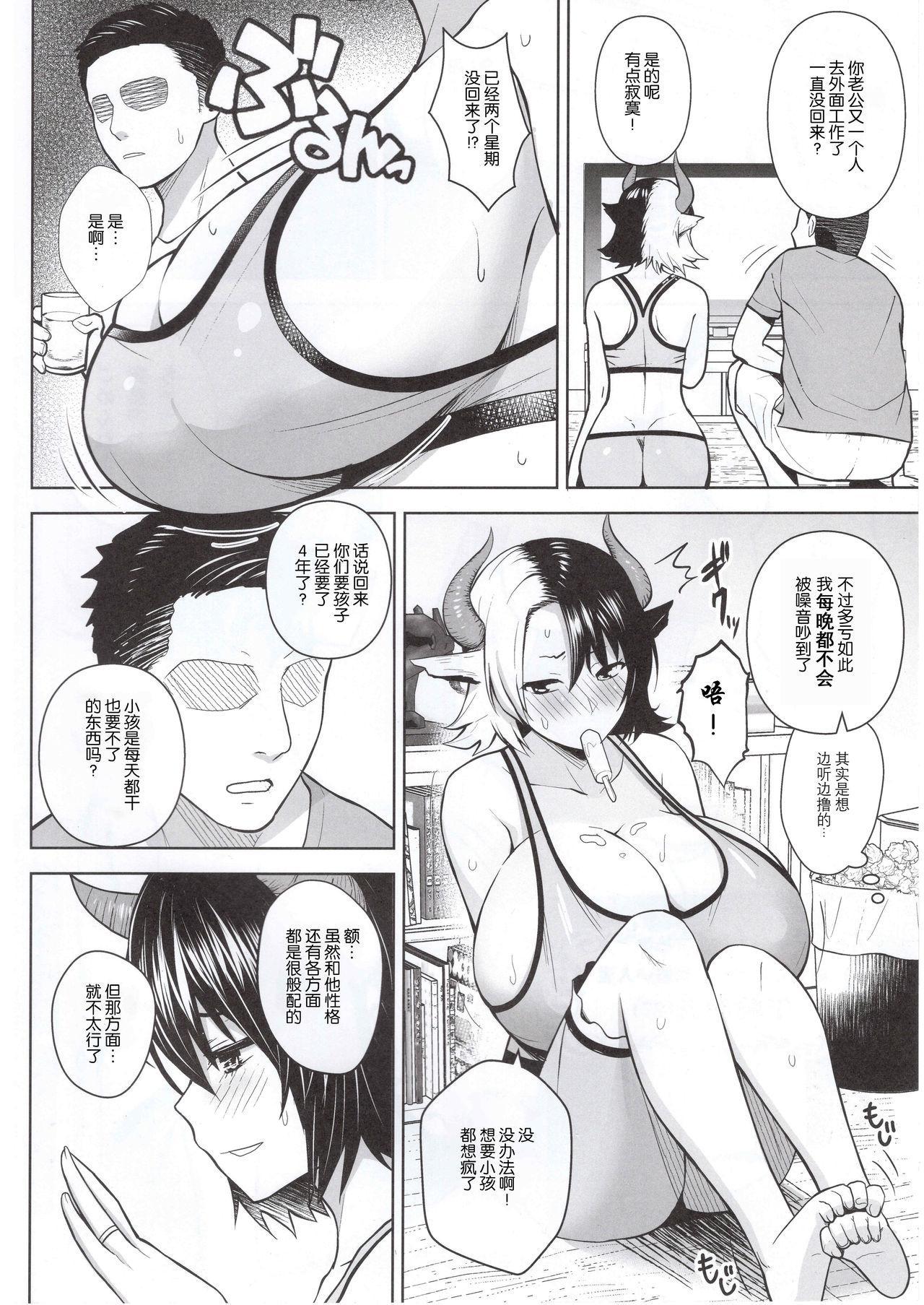Oku-san no Oppai ga Dekasugiru noga Warui! 2