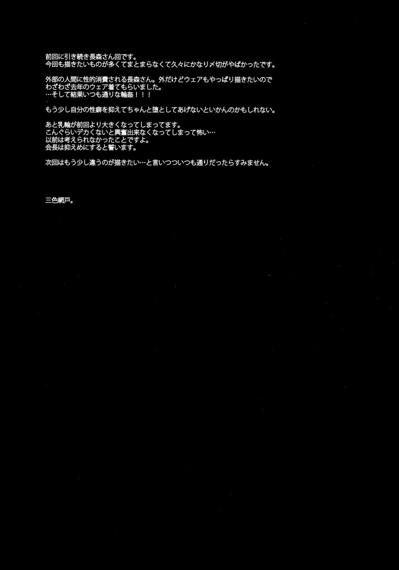 Gakkou de Seishun! 17 25