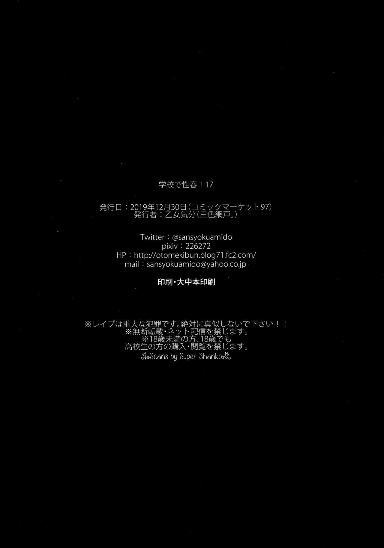 Gakkou de Seishun! 17 28