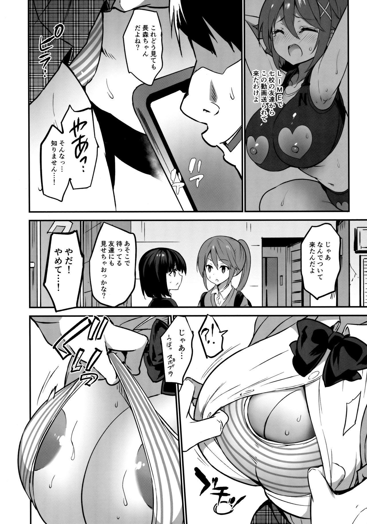 Gakkou de Seishun! 17 6