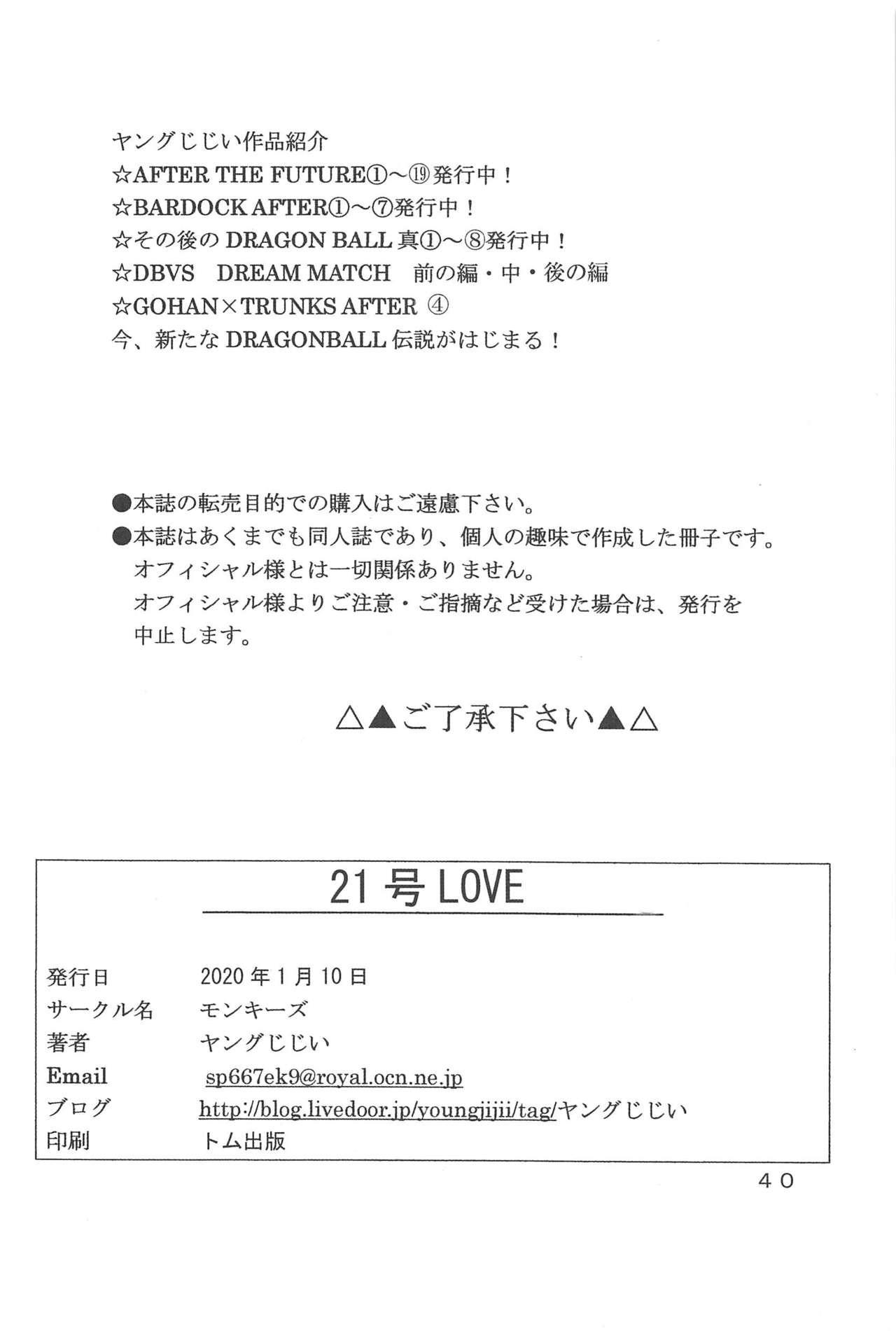21-gou LOVE 40