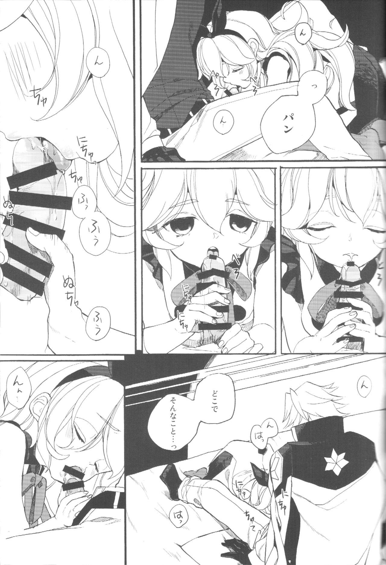Ai to Makoto 16