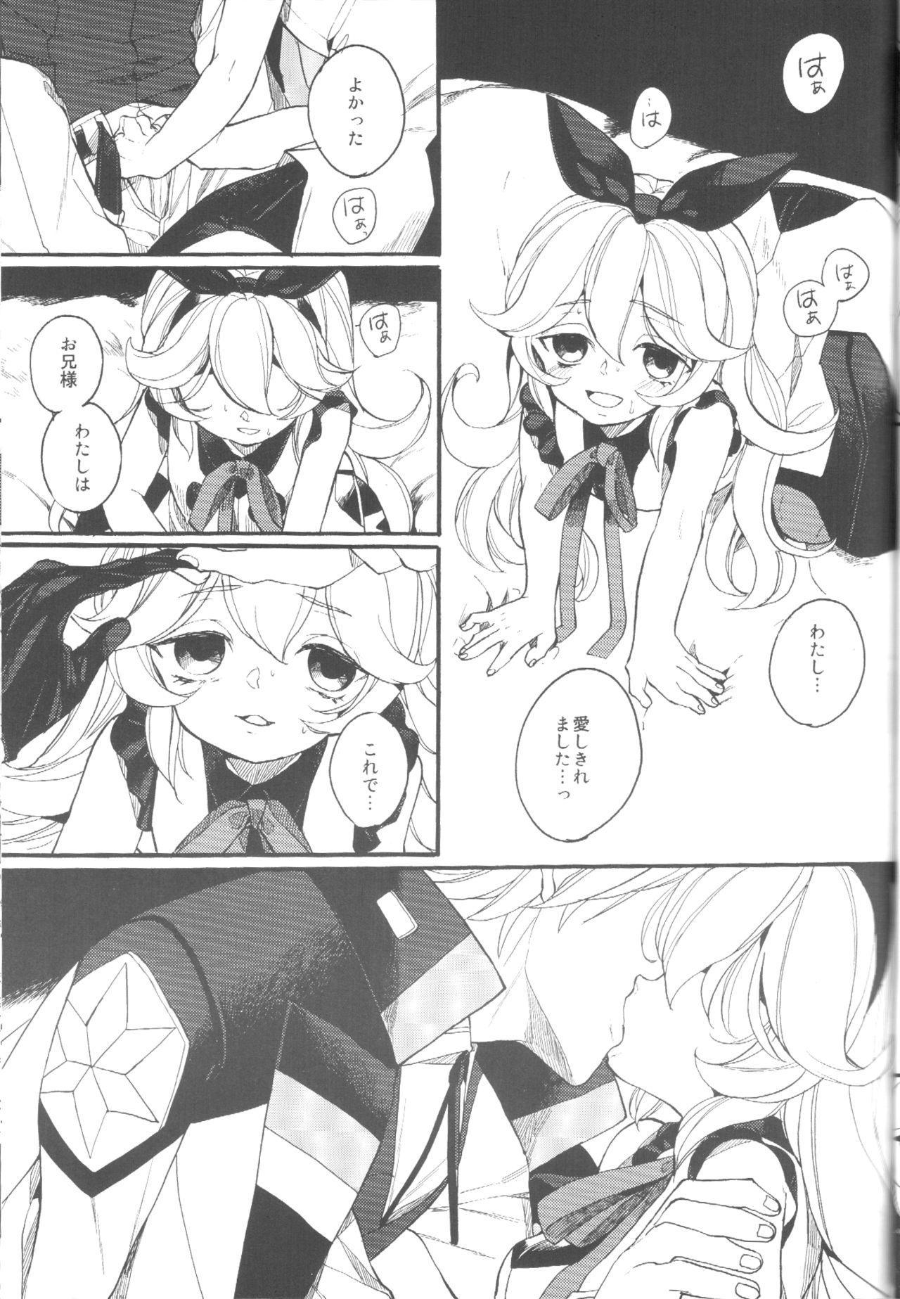 Ai to Makoto 20