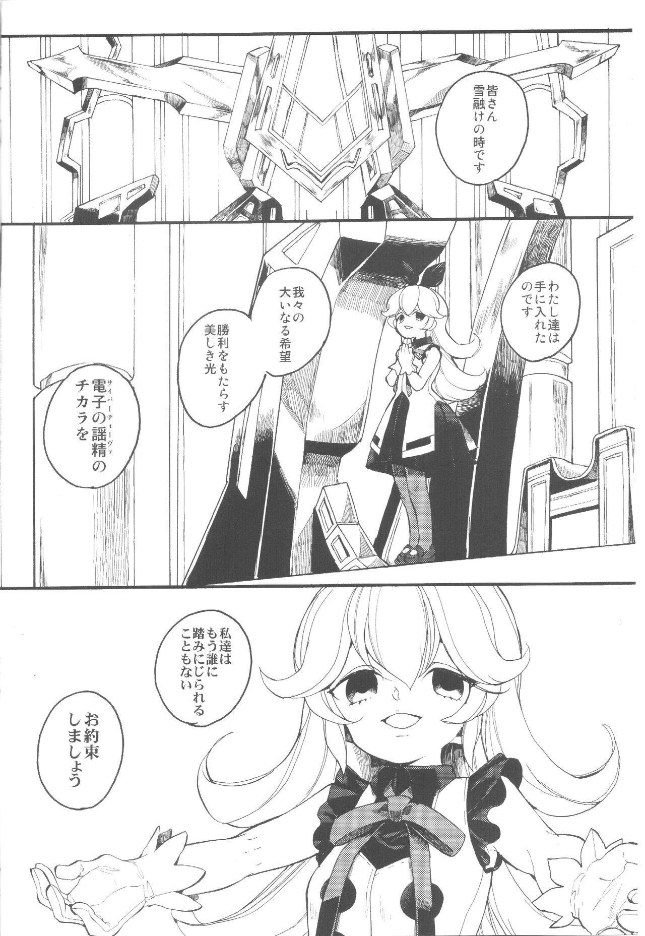 Ai to Makoto 3