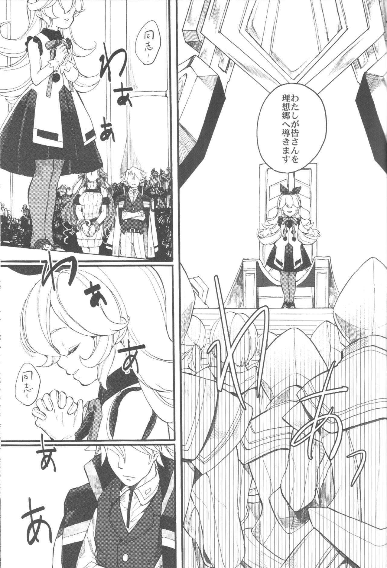 Ai to Makoto 4
