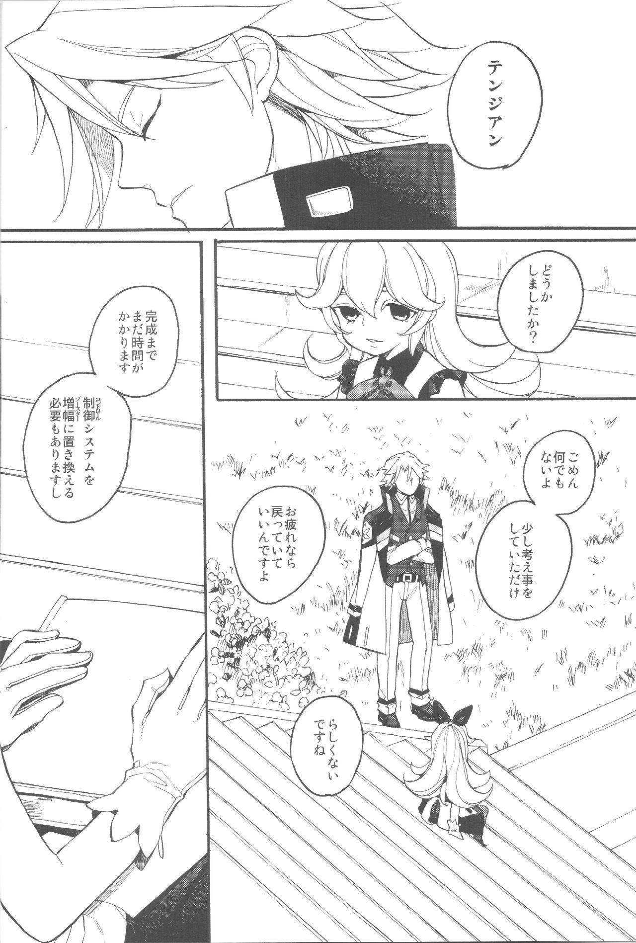 Ai to Makoto 5