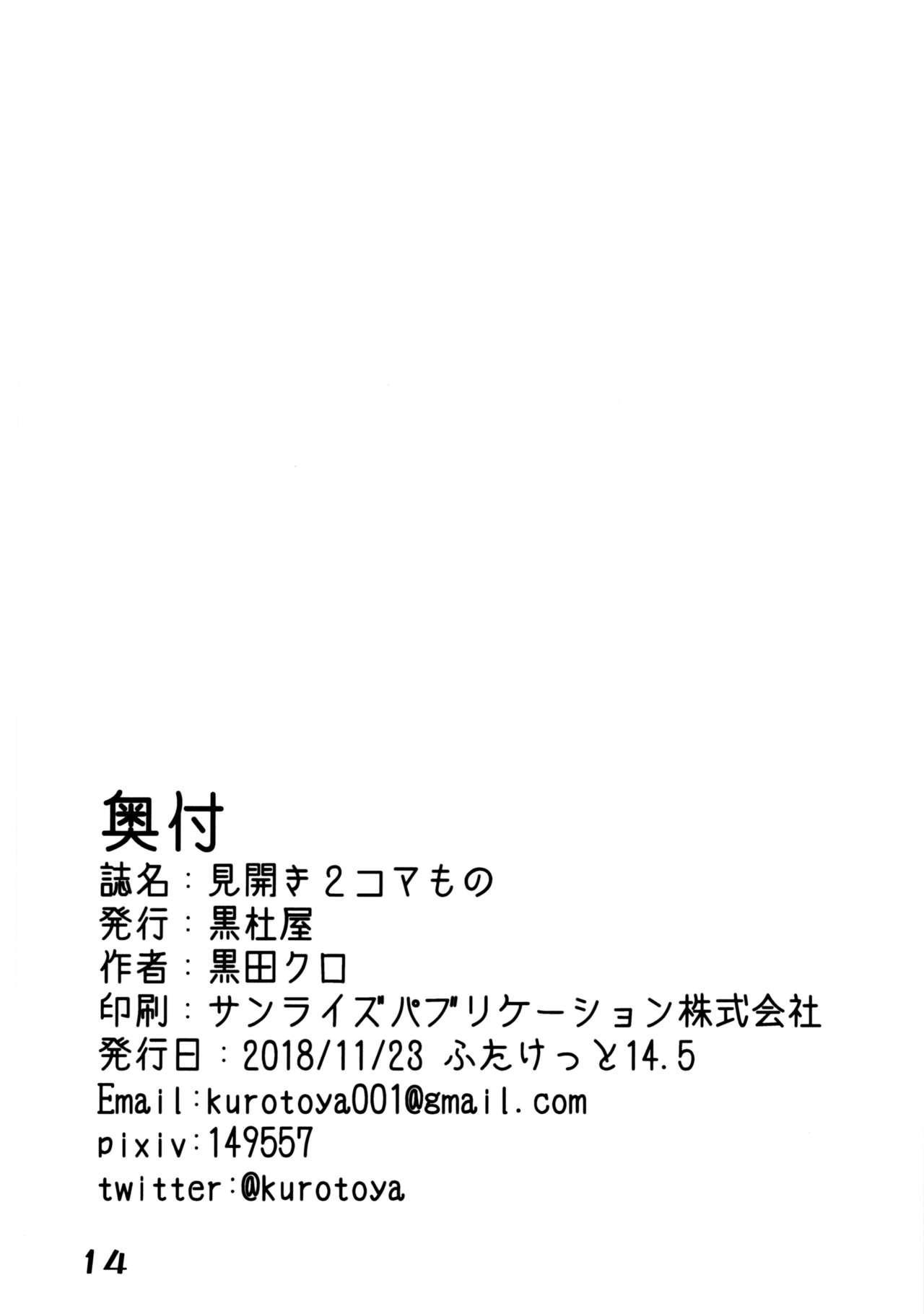 Mihiraki 2 Koma Mono 12