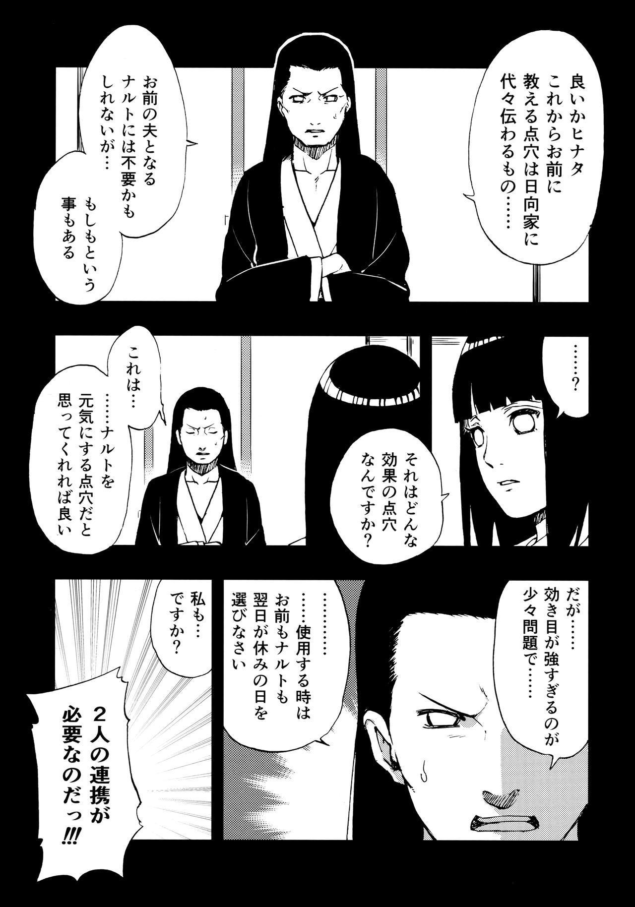 Naruto-kun o Genki ni Suru Yubisaki 3