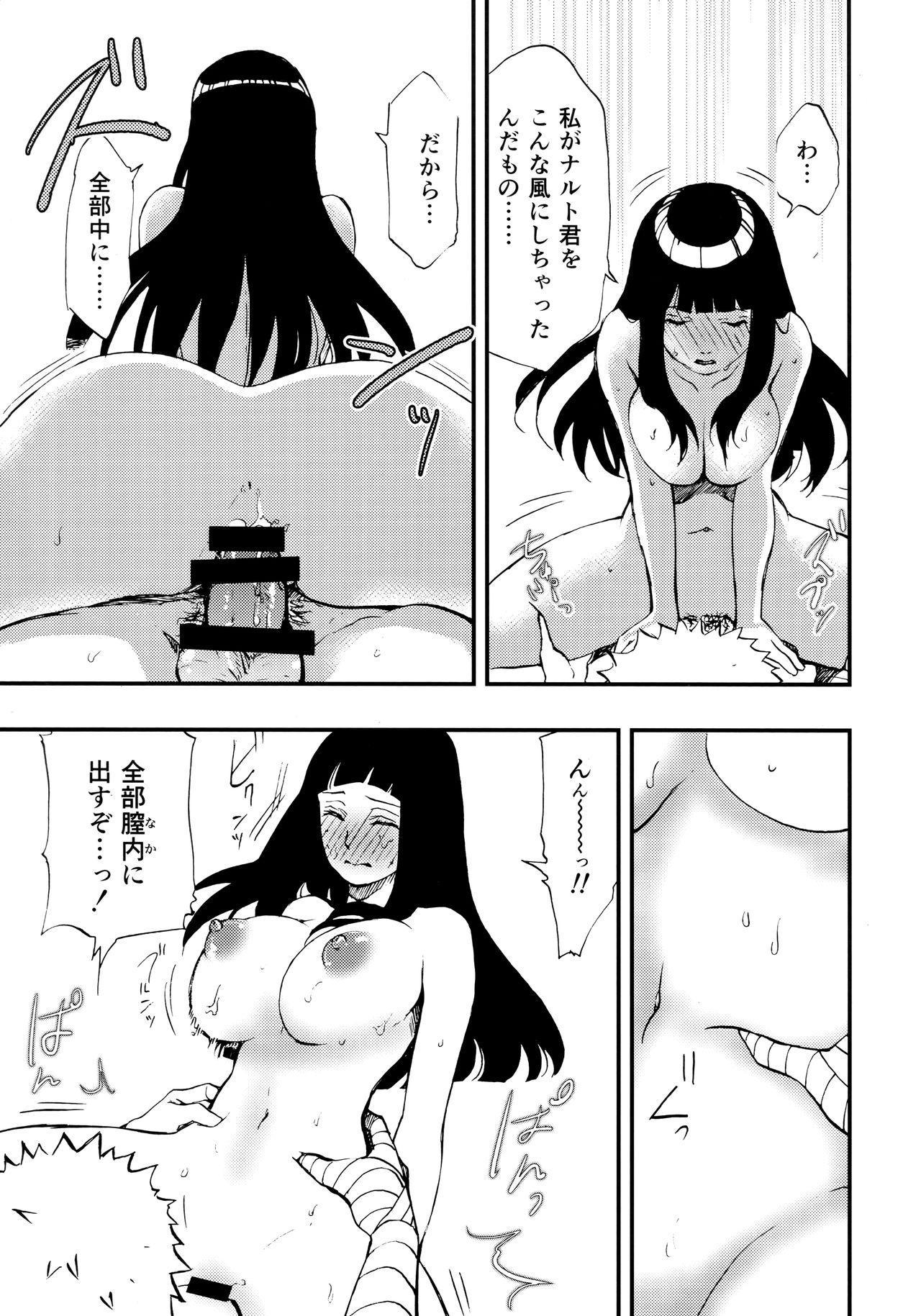 Naruto-kun o Genki ni Suru Yubisaki 7