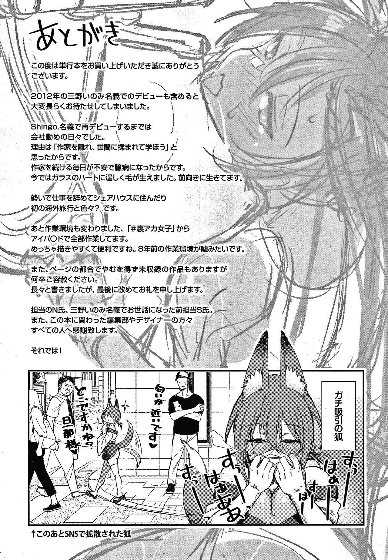 Pako Chuu Life 177