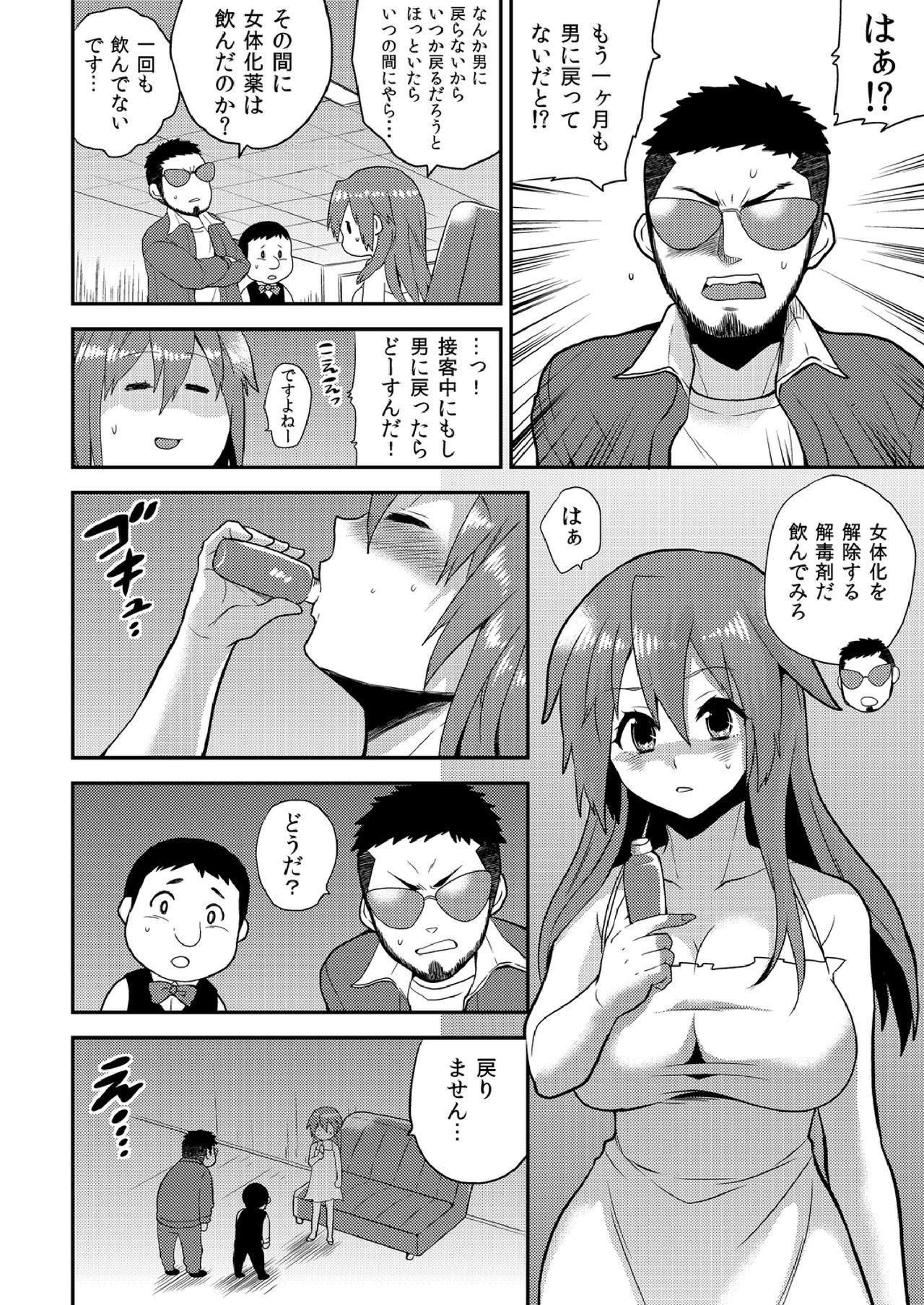 Nyotaika Health de Bikun Bikun ★ Ore no Omame ga Chou Binkan! 18