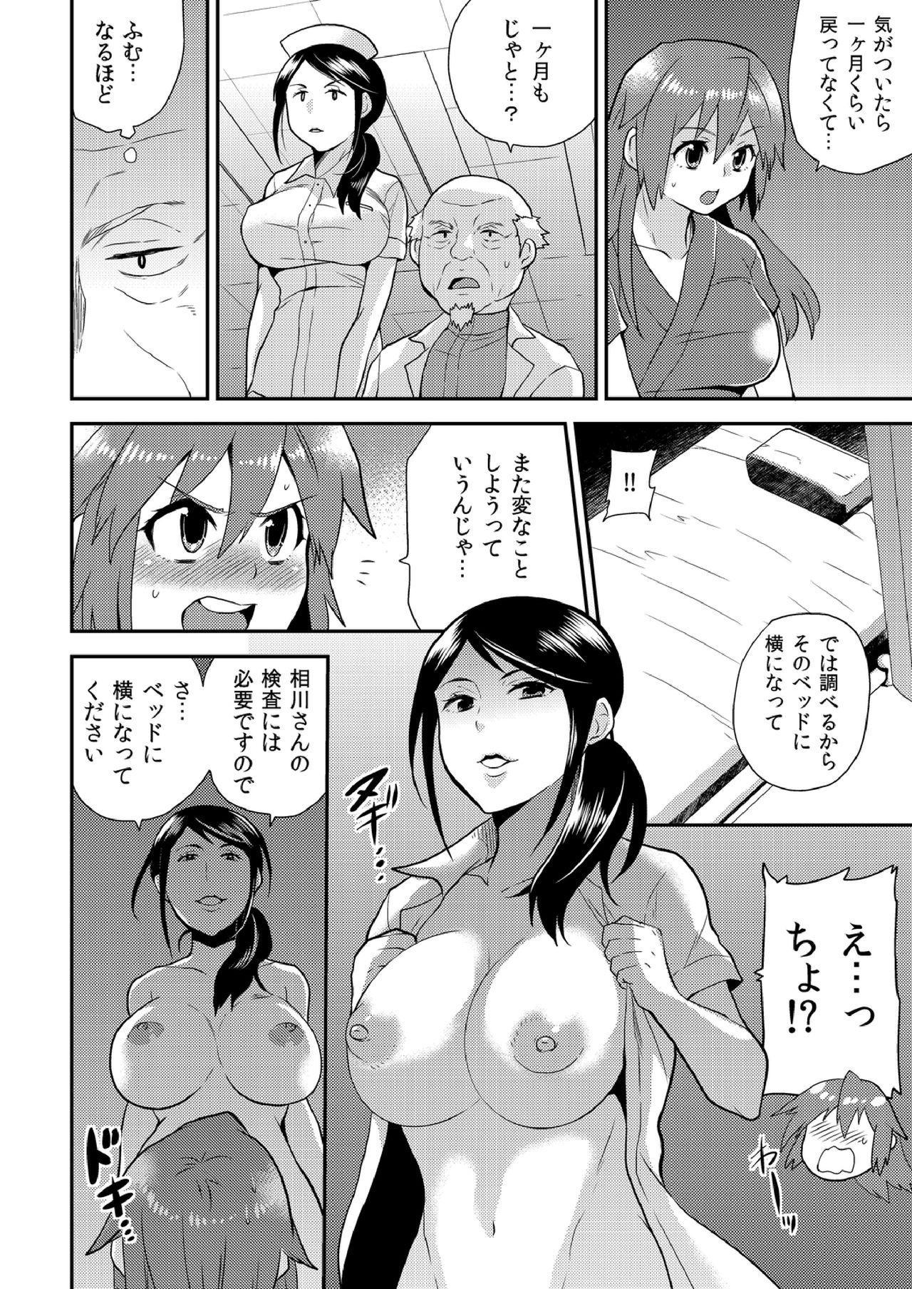 Nyotaika Health de Bikun Bikun ★ Ore no Omame ga Chou Binkan! 20