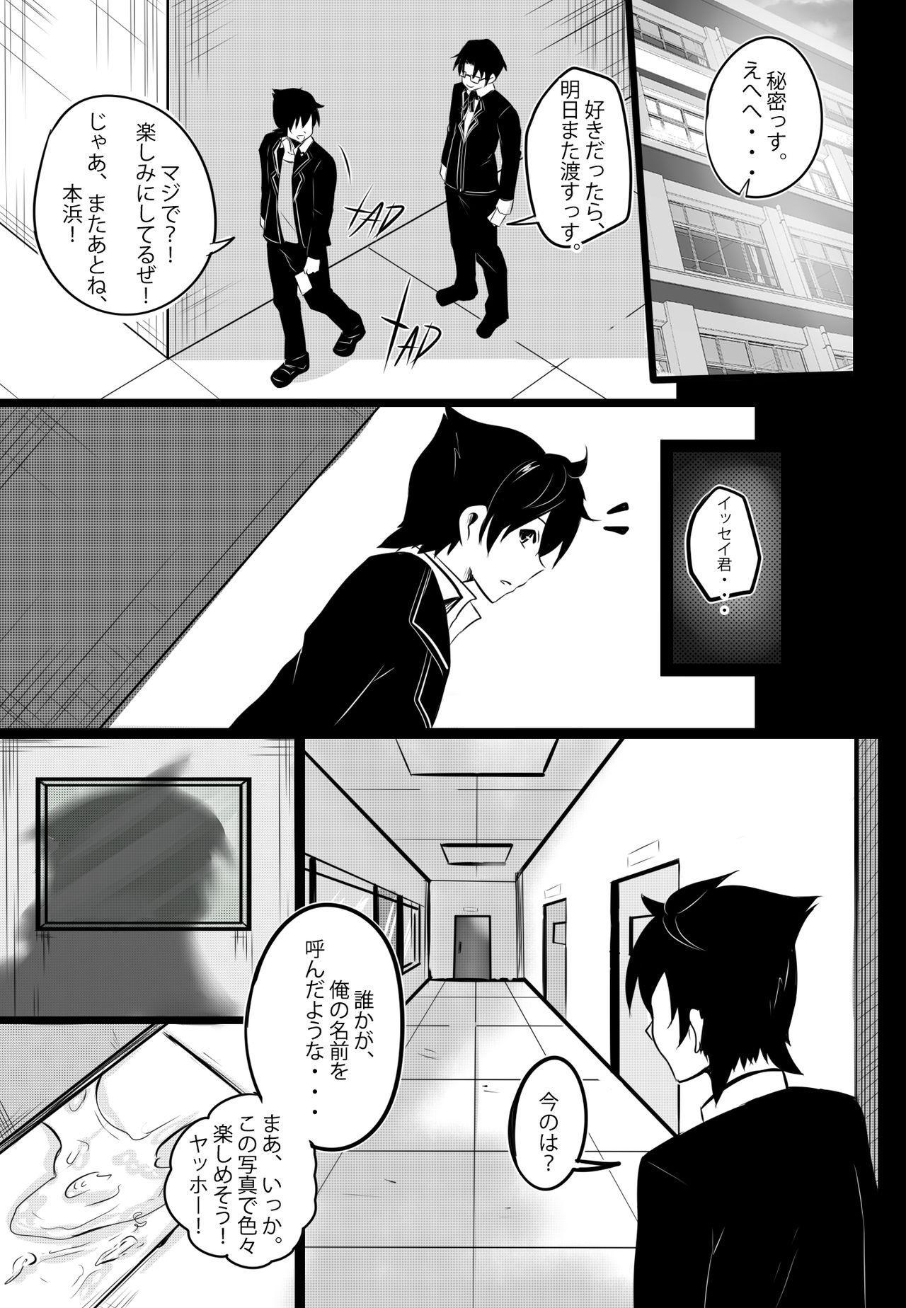 [Merkonig]B-Trayal 22-2 Akeno (Highschool DxD) 15
