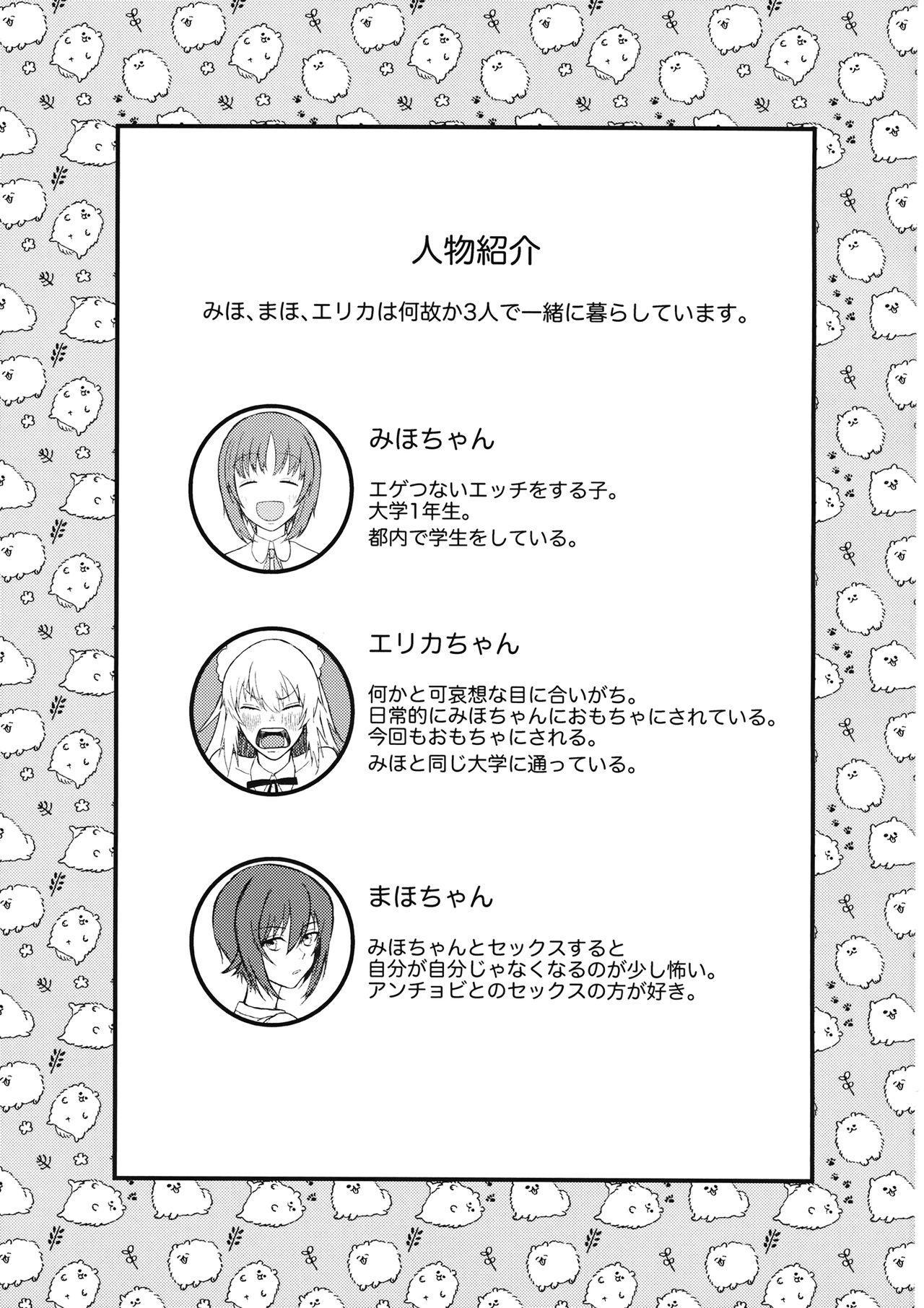 Nishizumi Shimai no Itsumi Erika Kotei Denma Houchi Play 1