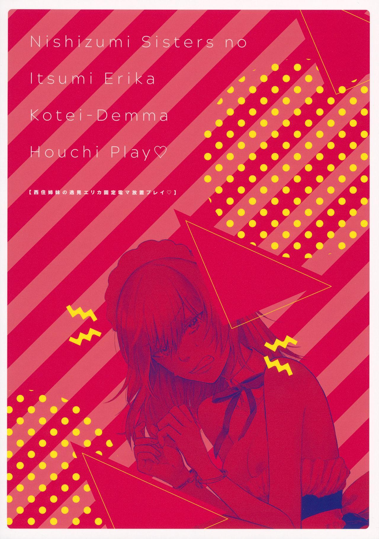 Nishizumi Shimai no Itsumi Erika Kotei Denma Houchi Play 21