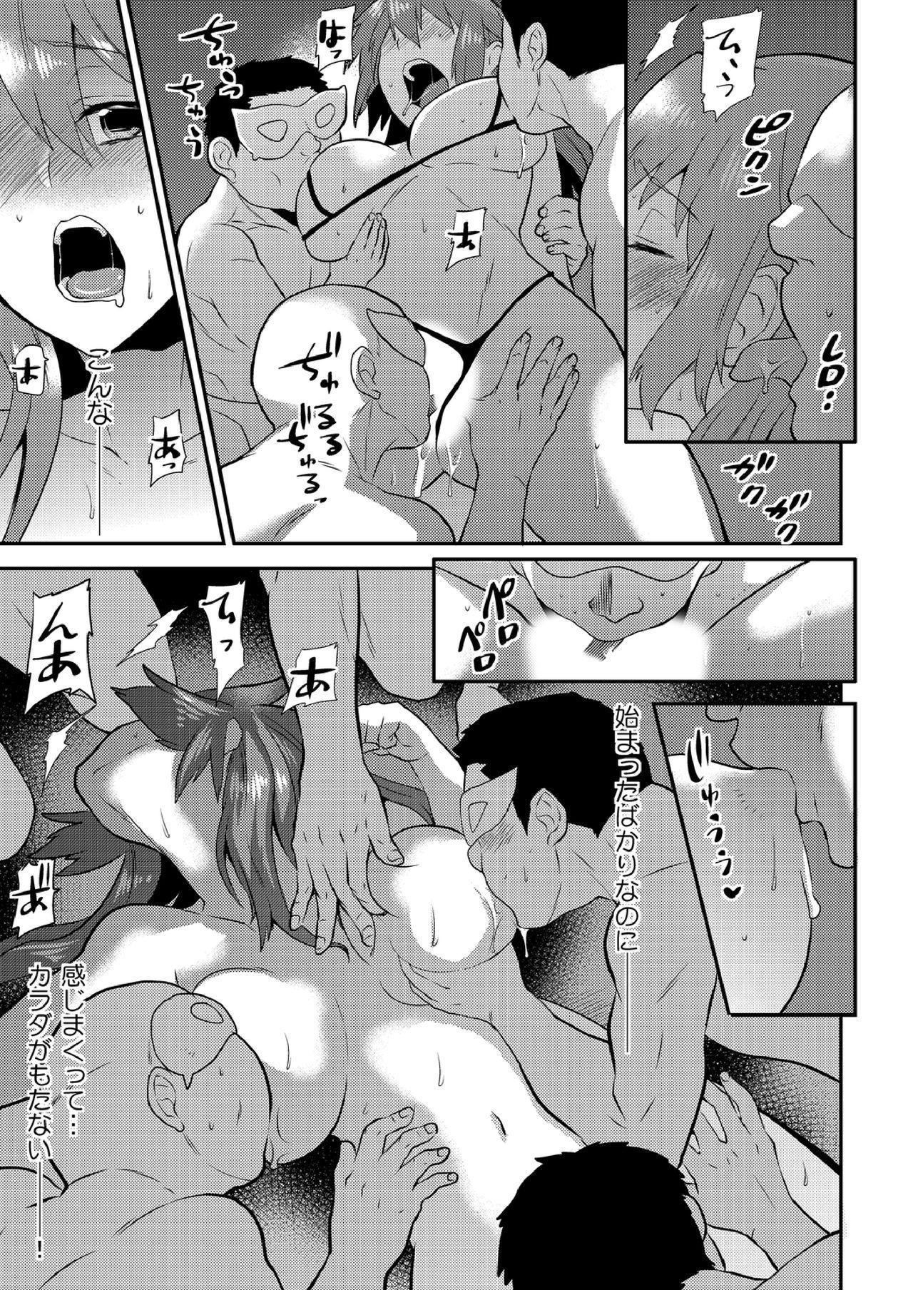 Nyotaika Health de Bikun Bikun ★ Ore no Omame ga Chou Binkan! 11