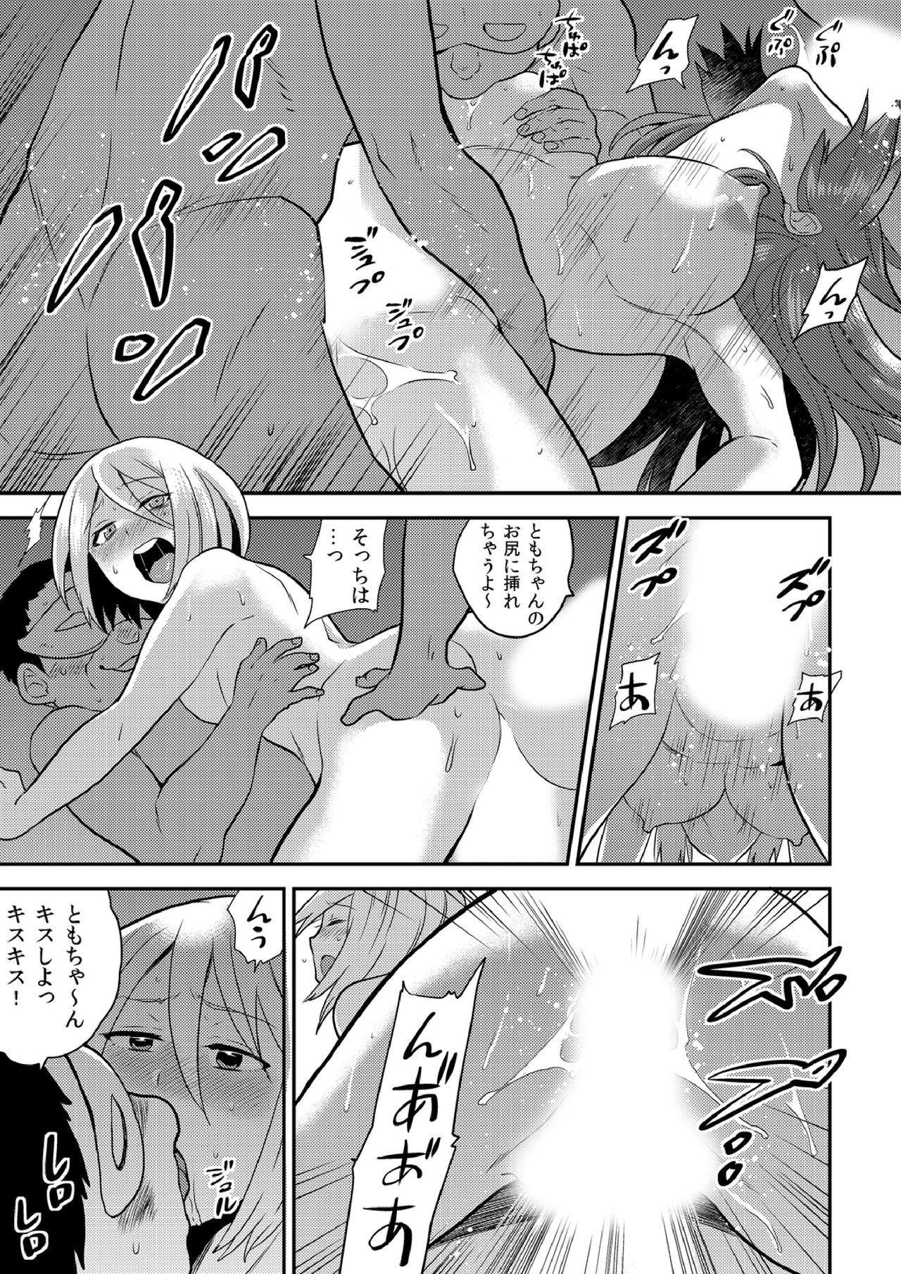 Nyotaika Health de Bikun Bikun ★ Ore no Omame ga Chou Binkan! 19