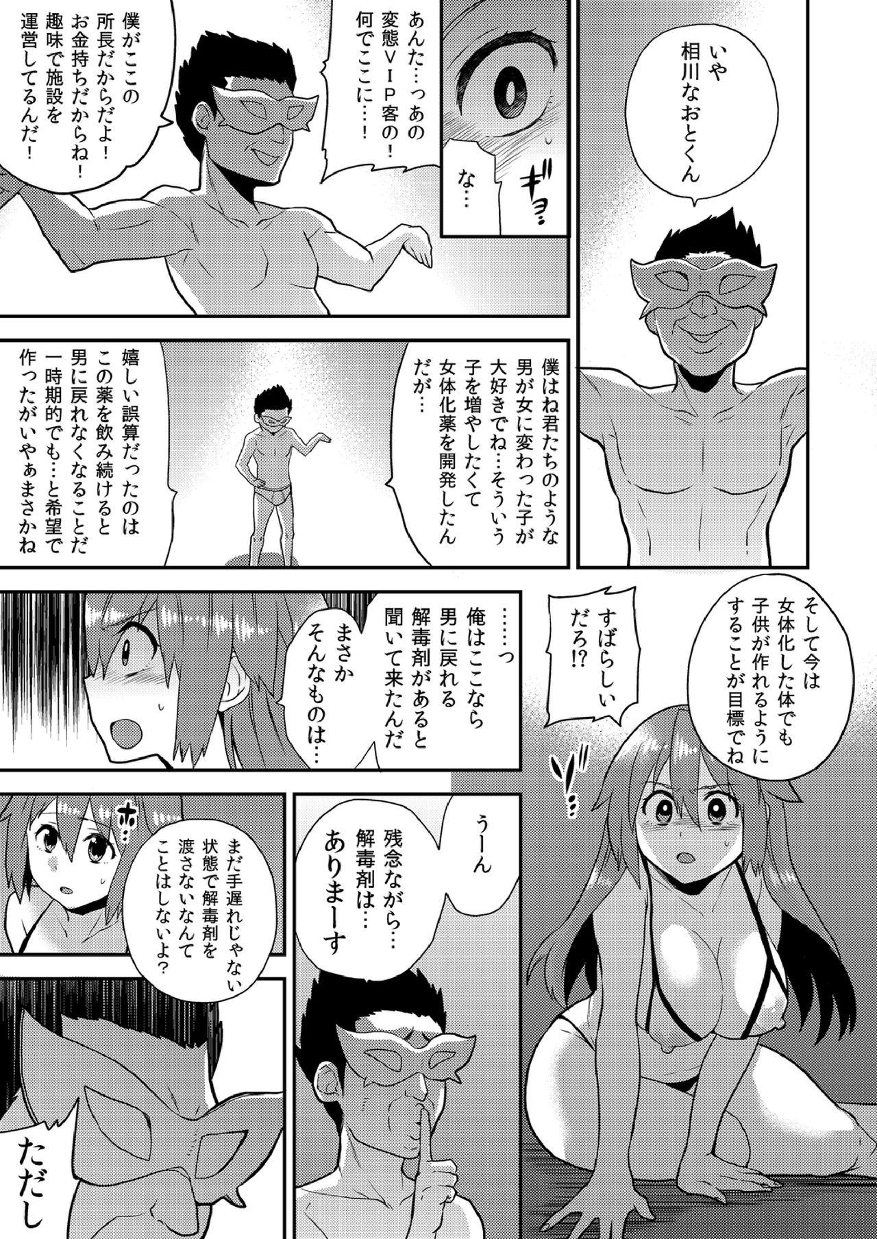 Nyotaika Health de Bikun Bikun ★ Ore no Omame ga Chou Binkan! 7