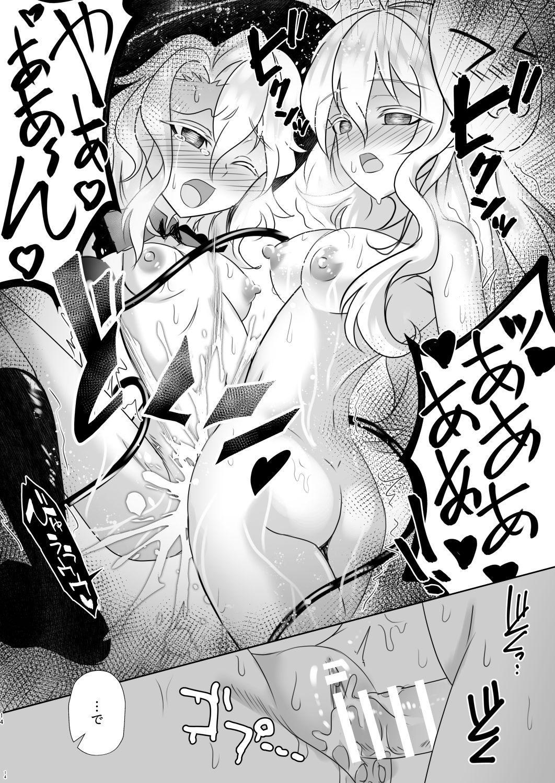 Ima kara Sumaho de Torukara Shasei shite ne 13