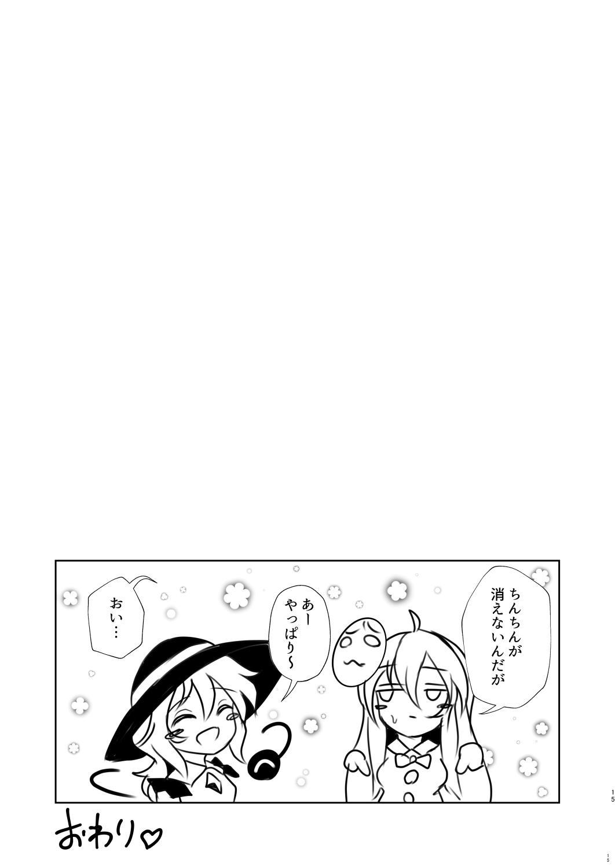 Ima kara Sumaho de Torukara Shasei shite ne 14
