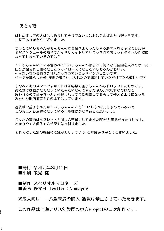 Ima kara Sumaho de Torukara Shasei shite ne 15