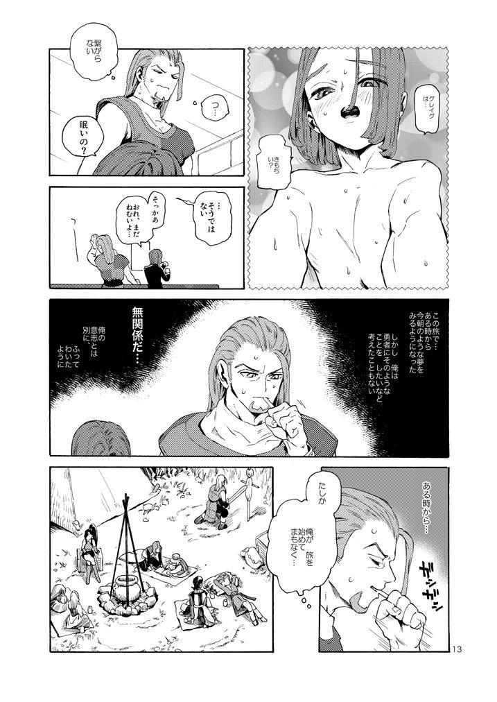 Kare no Yume 11