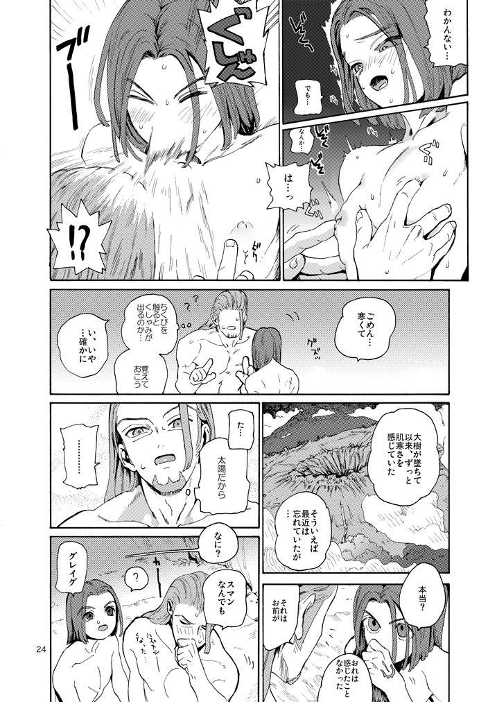 Kare no Yume 22
