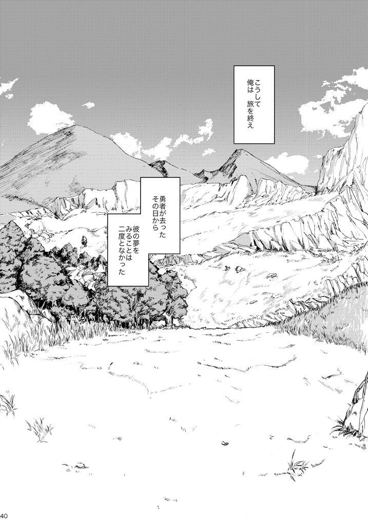 Kare no Yume 38