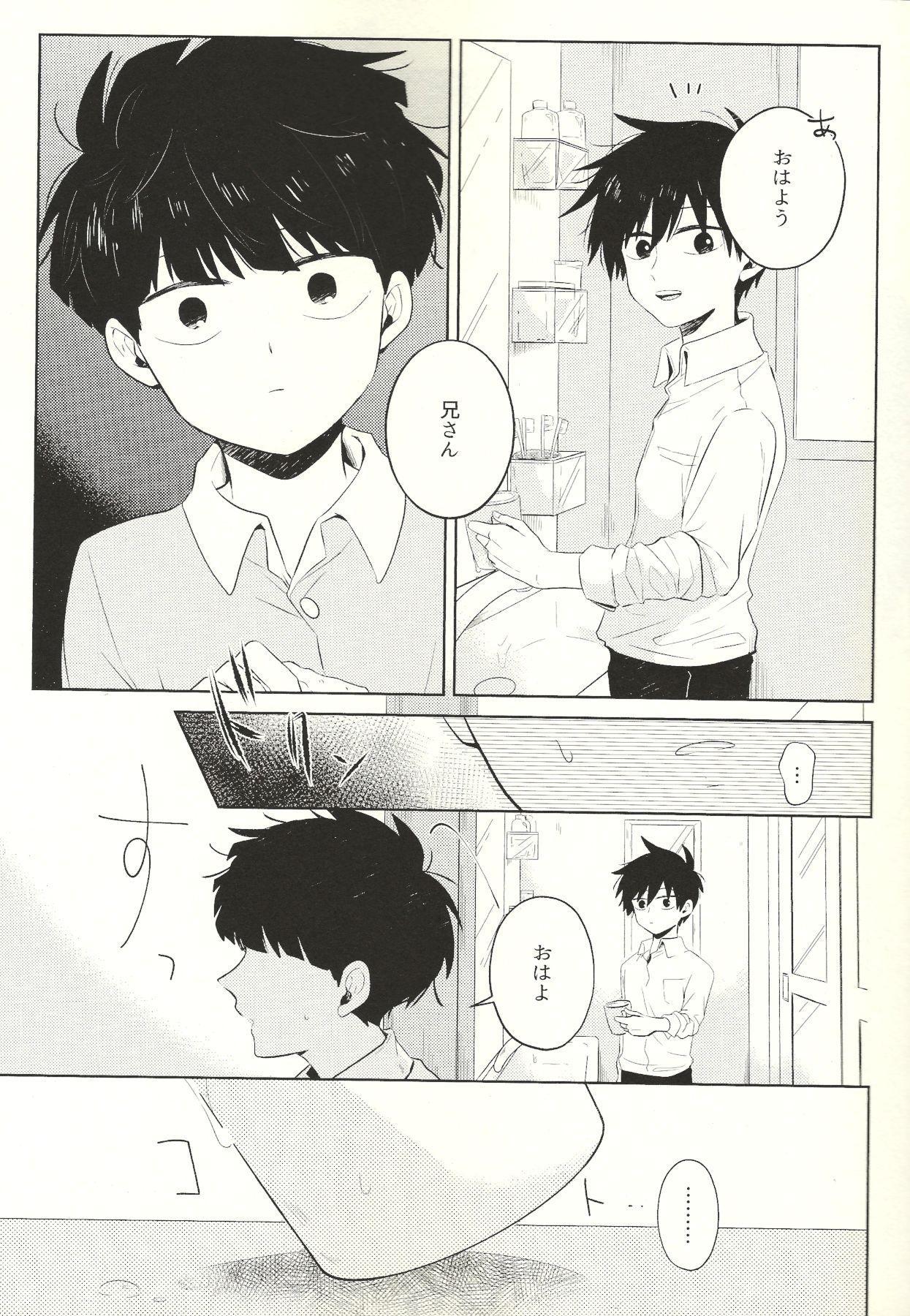 Kyojitsu 9