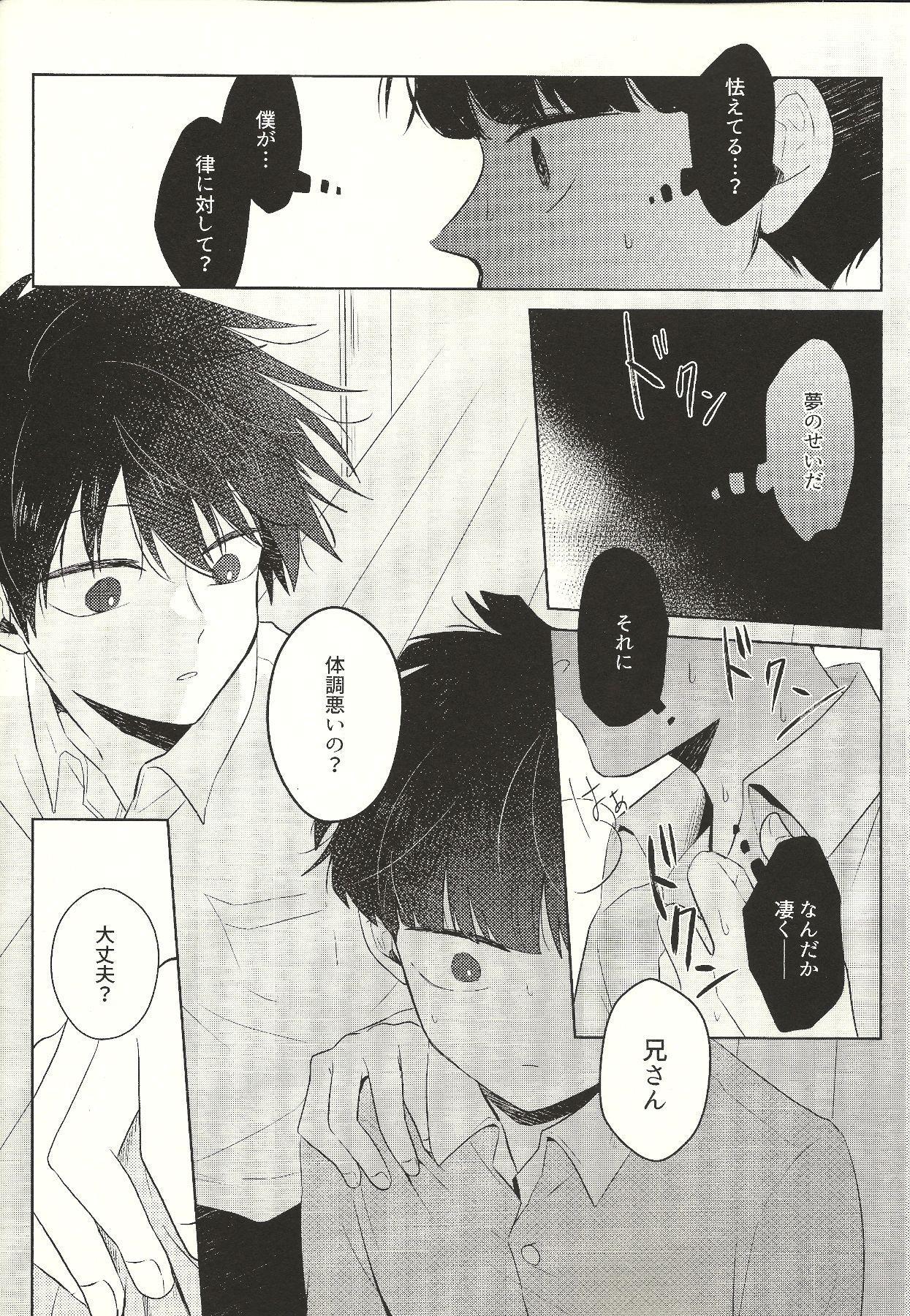 Kyojitsu 10