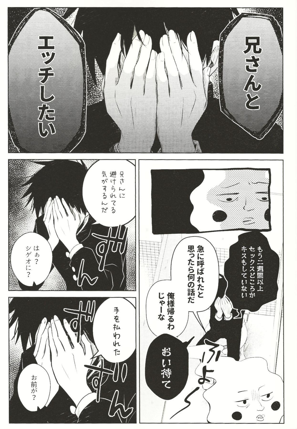 Kyojitsu 13