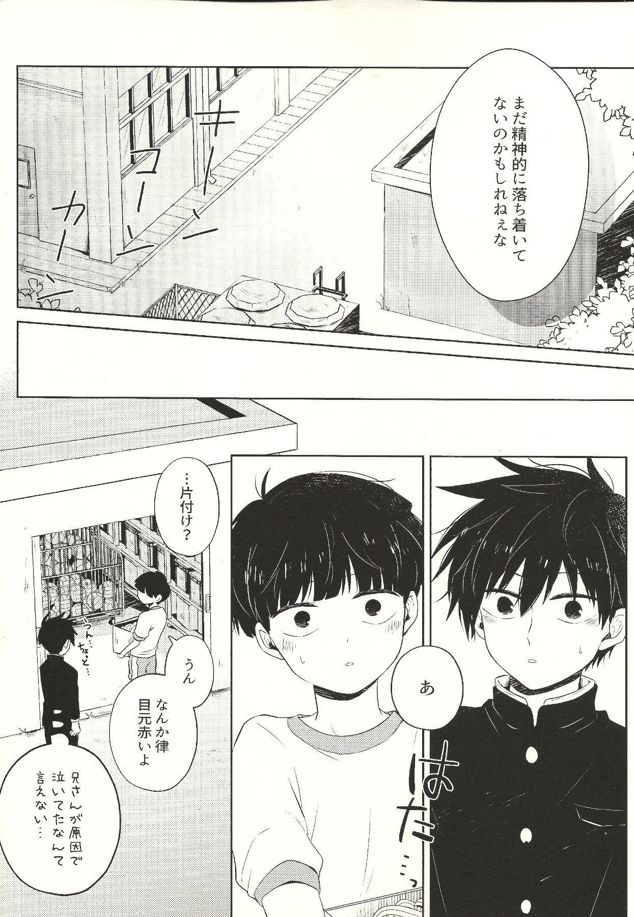 Kyojitsu 16