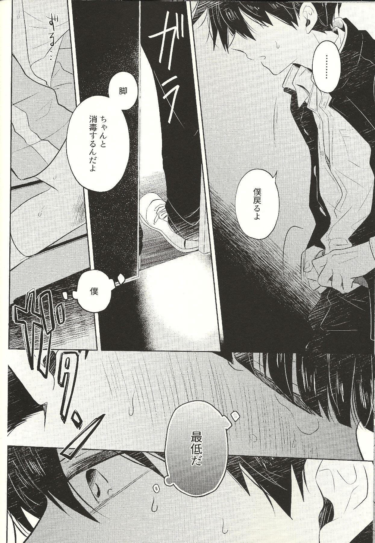 Kyojitsu 26